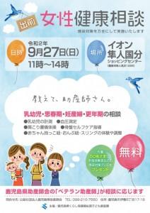200927soudankai_hayato3★最終 - コピー